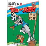 Tom and Jerry ( 18 ) : Football game ( full Commemorative Edition )(Chinese Edition): MEI ] HAN NA ...