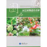 Vocational Horticulture Horticultural Plant Breeding and Genetics: ZHANG CHENG LIN