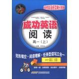 Matriculation English reading out a successful English reading strategies : High 1 (Vol.1)(Chinese ...