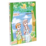 Sweet Lemon Park Star Theater Class : Dear tree holes ( Love Star )(Chinese Edition): RAO XUE LI