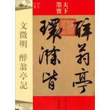 World calligraphy Wen Zhengming : Drunkard Pavilion(Chinese Edition): JI LIN WEN SHI CHU BAN SHE