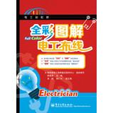 Electric Rainbow Bridge : full color solution electrical wiring (with learning card a )(Chinese ...