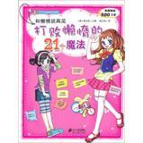 Tips Series girl growing popularity and lazy: HAN ] LI