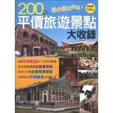 200 large collection of cheap tourist attractions(Chinese Edition): YANG TAO WEN HUA