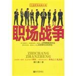 Genuine B10_ workplace War (E-2)(Chinese Edition): HUANG REN SHENG