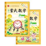 Montessori preschool math ( 3 ) (with learning toolkit + Game Card )(Chinese Edition): TONG XIN YU ...