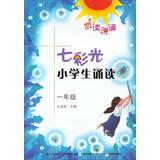 Late morning reading students chanting colorful light reading : 1 year ( with CD )(Chinese Edition)...