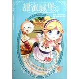Concert Series Humor Man off Puzzle Series: Sweet Castle ( 1 )(Chinese Edition): SUN JIA YU