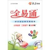 Liaoyuan Education All ETS : Primary Language ( 3rd grade next ) ( North Division Edition ) ( 2013 ...