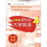 New 21st Century College English(Chinese Edition): ZHANG ZENG JIAN