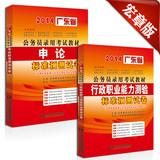 Guangdong Macro Chapter publishing 2014 civil service exam : Volume + application on the standard ...