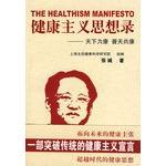 Health ideology record - the world of CommScope days Gongkang : Zhang City 118(Chinese Edition): ...