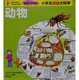 My first big science comic book science students : Animals(Chinese Edition): RI ] MEI RI XIAO XUE ...