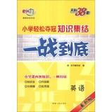 Tianli 38 sets 2014 build an elementary knowledge easily won the battle in the end : English ( ...