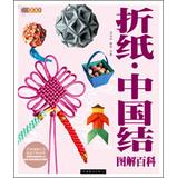 Encyclopedia of Origami Chinese knot diagrams(Chinese Edition): XIAO LING LING . CHEN JIA