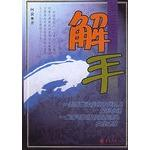 Special HD relieve themselves Aman with 9787536673656 Chongqing Publishing House(Chinese Edition): ...
