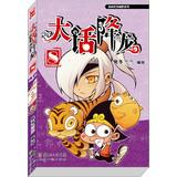 Humor Comic World Series : Lying Dragon ( 8 )(Chinese Edition): AO DONG LAN LAN HUI