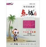 Special senior teacher coaching textbook : 6 grade English (Vol.2) (PEP Edition ) ( for 3 year ...