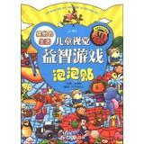 Children's visual puzzle game Bubble Post : colorful life(Chinese Edition): PAN YING LI