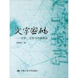 Text Password: text. culture and poetic Talk(Chinese Edition): XIE YAN MING