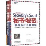 Secret Trilogy Secretary ( comes with leadership leadership : leaders from nine leading to practice...