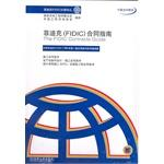 FIDIC Contracts Guide ( bilingual this ) FIDIC literature Renditions skl(Chinese Edition): TANG ...
