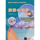 Tourism Psychology - ( 2nd Edition )(Chinese Edition): SHU BO YANG ZHU BIAN