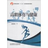 Higher Physical Education and Health(Chinese Edition): ZHANG PING