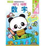 Mind Development Series: Digital 3 years old 4 years old(Chinese Edition): RI ] XUE YAN