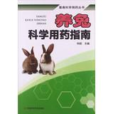 Rabbit science Medication Guide(Chinese Edition): XIANG QIAN