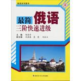 Minimalist Russian third-order quickly into the class ( Russian book series ) : Chenguo Ting 118(...