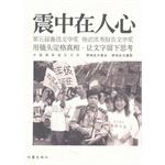 TT book epicenter in the heart : long photographic reportage / Li Mingsheng / Writers Publishing ...