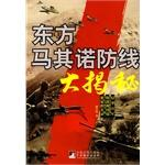 Oriental Maginot Line Big Secret: Japanese invaders Manchukuo frontier fortress cluster Record(...