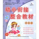Integration of teaching young convergence : literacy ( 2 )(Chinese Edition): CHEN XI YOU ER ZAO ...