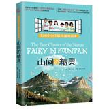 Best Extracurricular Reading in American schools : the mountain spirit(Chinese Edition): MEI ] MIAO...