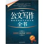 Genuine Books 9787548404033 document writing book(Chinese Edition): BEN SHE