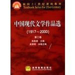 Selected Works of Modern Chinese Literature ( Volume III ) Zhu Donglin(Chinese Edition): ZHU DONG ...