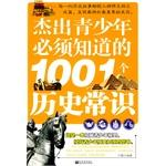 Books 9787510403200 Genuine Outstanding Junior 1001 must know the history of knowledge(Chinese ...