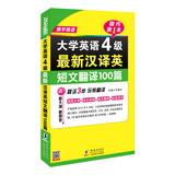Genuine [new ] college English four new Chinese-English translation essay 100 - Zhenyu English(...