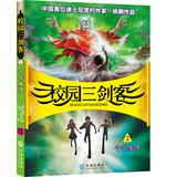 Campus Three Musketeers 2 : Millennium magic even(Chinese Edition): YANG PENG