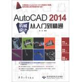 AutoCAD 2014 mechanical design from entry to the master (with DVD-ROM disc 1 )(Chinese Edition): LI...