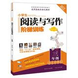 DIY ladder training students in reading and writing : 3 Year ( New Curriculum Language )(Chinese ...
