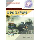 Work in Military authorities Guide Series: equipment: HUANG SHI HAI