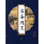 LH new line of custom Rong Zhai genuine essays (all four ) ( Song ) Mai 9787547000892(Chinese ...