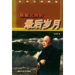 Marshal Chen Yi 's last years(Chinese Edition): TIE ZHU WEI ZHU