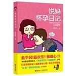 Genuine Special j Wyatt diary pregnant mother(Chinese Edition): BU XIANG