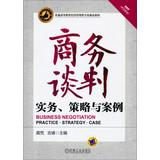 Business negotiations - . Practical strategies and case(Chinese Edition): BEN SHE