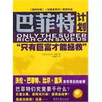 12-1 ] [ Mall genuine F01]: Buffett plans only the wealthy can save 9787540446468(Chinese Edition):...