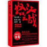 The battle of nujiang corpora(Chinese Edition): NAN PAI SAN SHU . QIAN KUN