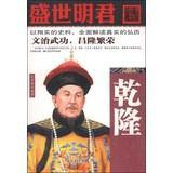 Shengshi reminder: qianlong(Chinese Edition): LENG XUE FENG